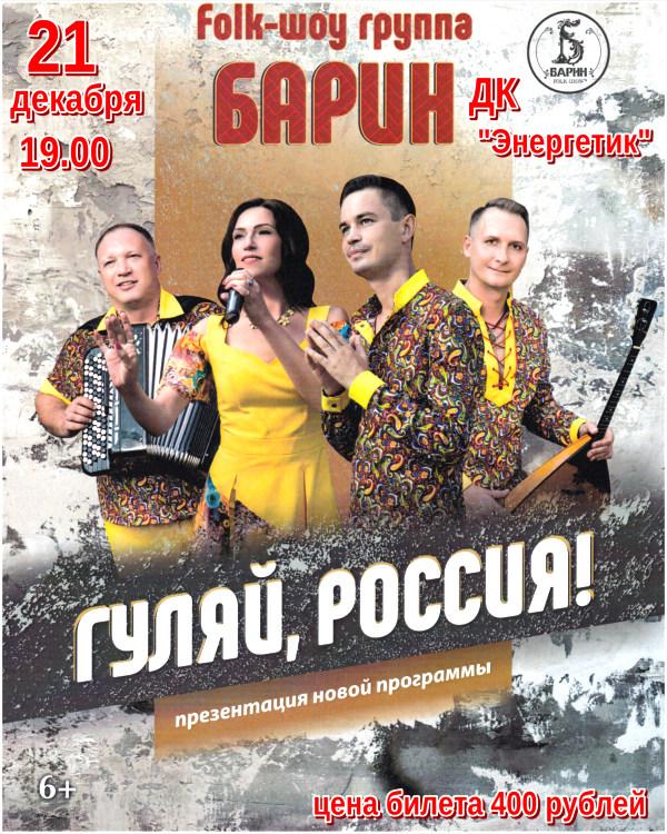 """Концерт фолк-группы """"Барин"""" - """"Гуляй, Россия!"""""""