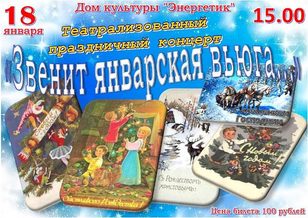 """Театрализованный концерт """"Звенит январская вьюга..."""""""