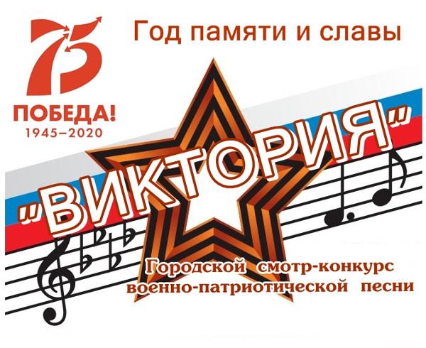 Cмотр-конкурс военно-патриотической песни «Виктория»