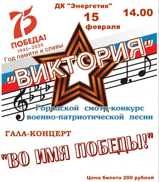 Гала-концерт смотра-конкурса военно-патриотической песни «Виктория»