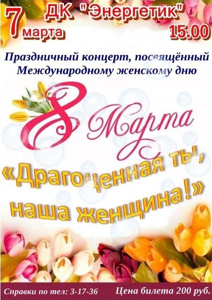 Праздничный концерт, посвящённый Международному женскому дню - Драгоценная ты, наша женщина!