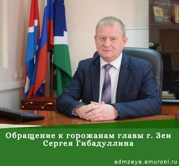 Обращение к горожанам главы города Зеи Сергея Гибадуллина
