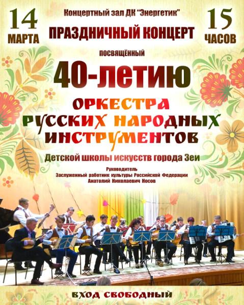 Праздничный концерт, посвящённый 40-летию Оркестра русских народных инструментов Детской школы искусств