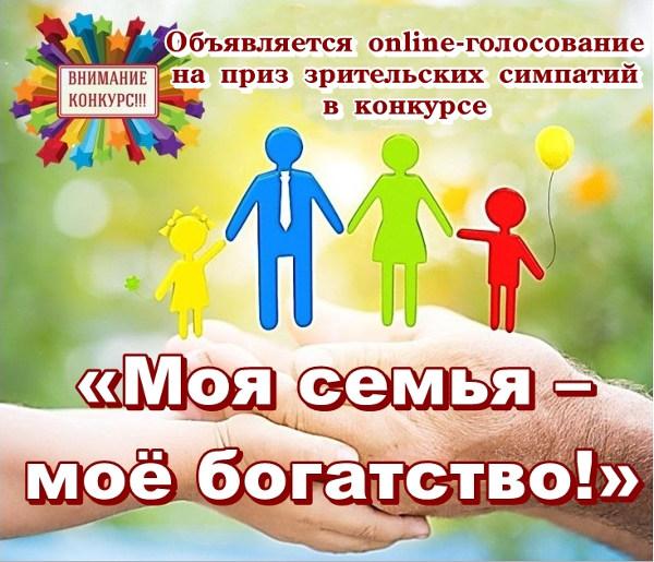 Жюри определило ролики онлайн-конкурса «Моя семья - мое богатство!»