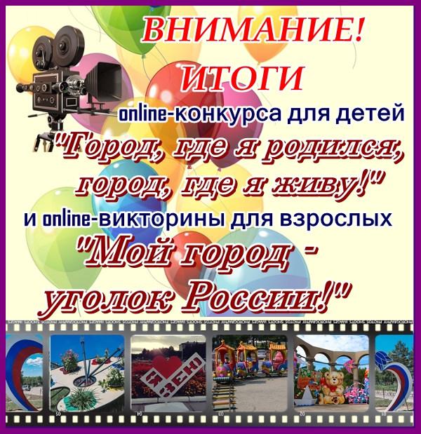 Итоги онлайн-конкурса для детей «Город, где я родился, город, где я живу» и онлайн-викторины «Мой город – уголок России»