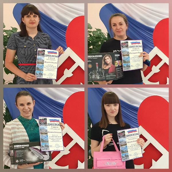 Награждены победители онлайн-конкурса и онлайн-викторины