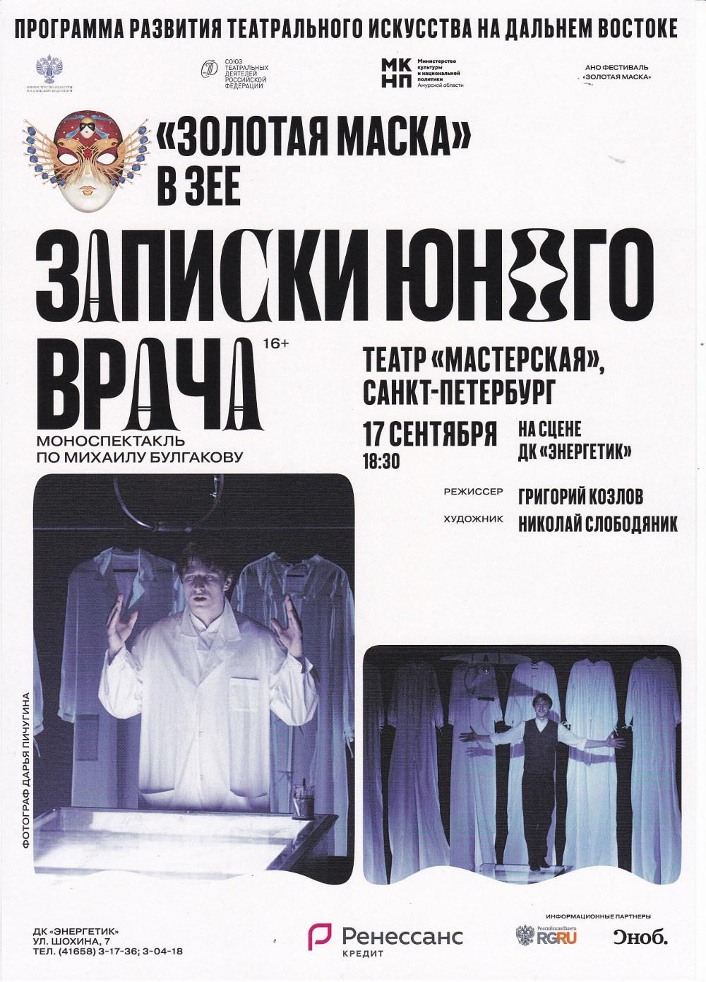 Спектакль Записки юного врача