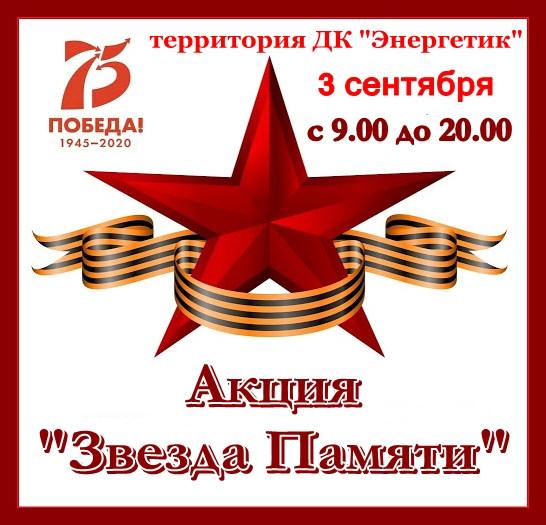 Акция «Звезда Памяти»
