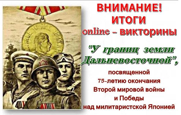 Итоги online-викторины У границ земли дальневосточной
