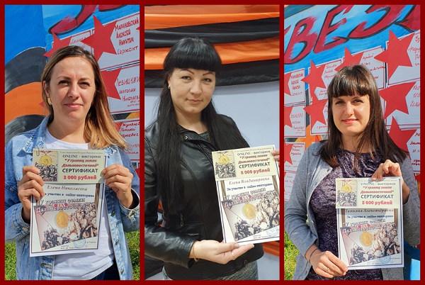 Участники онлайн-викторины «У границ тайги Дальневосточной» получили свои награды