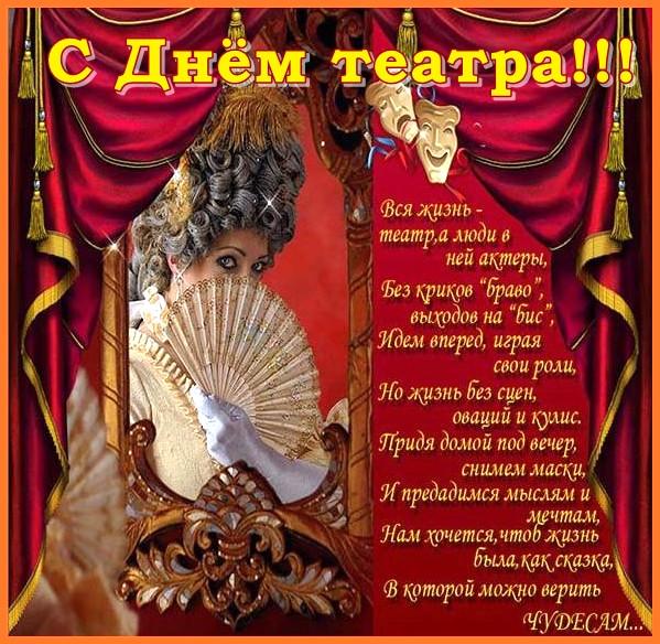 27 марта - День театра