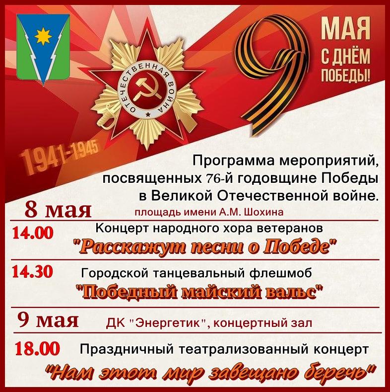 Программа мероприятий, посвящённых празднованию 76-й годовщины Победы в Великой Отечественной войне