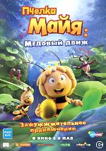 Пчёлка Майя: Медовый движ