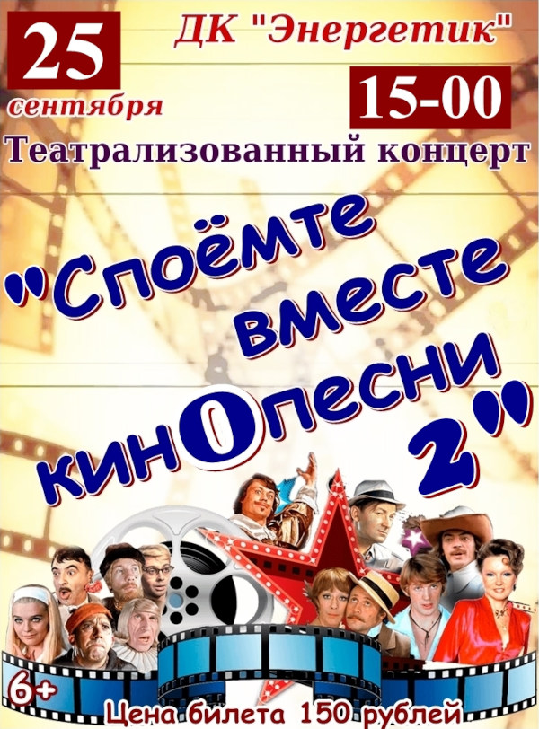 Споёмте вместе кинопесни 2